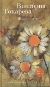 Жена поэта : повесть и рассказы