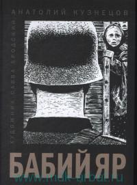 Бабий Яр : роман-документ