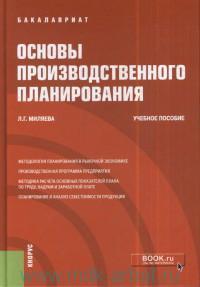 Основы производственного планирования : учебное пособие