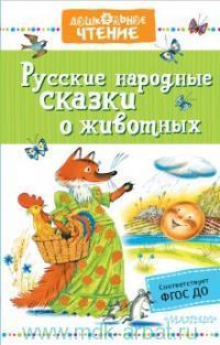 Русские народные сказки о животных : обработка А. Н. Толстоко, пересказ Г. М. Науменко и др.