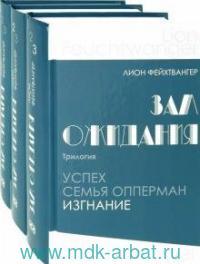 Зал ожидания : Трилогия : В 3 Кн.