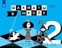 Шахматы в школе : 2-й класс : учебник для общеобразовательных организаций
