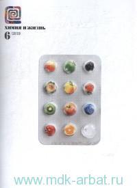 Химия и жизнь - XXI век. №6, 2019 : ежемесячный научно-популярный журнал