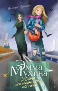 Эмма Мухина и Тайна африканского колдуна : детективная повесть