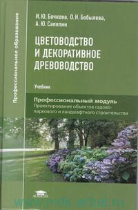 Цветоводство и декоративное древоводство : учебник для студентов учреждений среднего профессионального образования