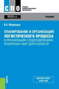 Планирование и организация логистического процесса в организациях (подразделениях) различных сфер деятельности : учебник