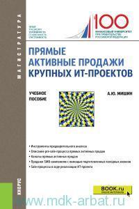 Прямые активные продажи крупных ИТ-проектов : учебное пособие