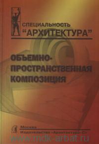 Объемно-пространственная композиция : учебник для вузов