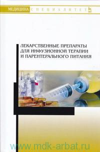 Лекарственные препараты для инфузионной терапии и парентерального питания : учебное пособие