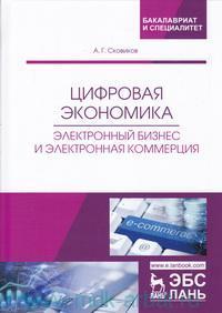 Цифровая экономика : Электронный бизнес и электронная коммерция : учебник для вузов
