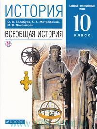 История. Всеобщая история : 10-й класс : базовый и углублённый уровни : учебник