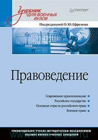 Правоведение : учебник для военных вузов