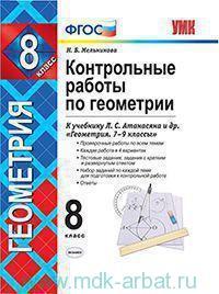 Контрольные работы по геометрии : 8-й класс : к учебнику Л. С. Атанасяна и др. «Геометрия. 7-9-й классы» (М. : Просвещение) (ФГОС)
