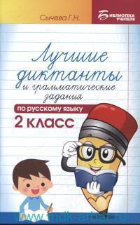 Лучшие диктанты и грамматические задания по русскому языку : 2-й класс : учебное пособие