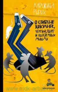 О Стивене Хокинге, Чёрной дыре и Подземных Мышах