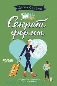 Секрет фермы : роман