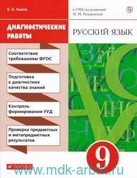 Русский язык : 9-й класс : диагностические работы к УМК под ред. М. М. Разумовской