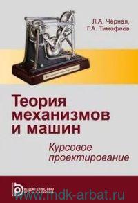 Теория механизмов и машин : курсовое проектирование : учебное пособие