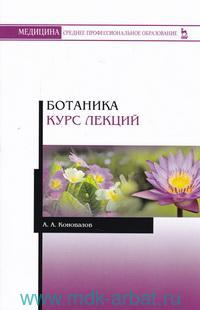 Ботаника : курс лекций : учебное пособие