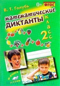 Математические диктанты : 2-й класс : практическое пособие для начальной школы