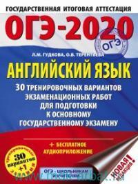 ОГЭ-2020 : Английский язык : 30 тренировочных вариантов экзаменационных работ для подготовки к основному государственному экзамену