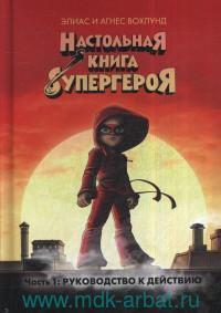 Настольная книга супергероя. Ч. 1 : Руководство к действию
