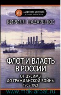 Флот и власть в России : от Цусимы до гражданской войны (1905-1921)