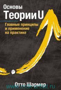 Основы теория U : главные принципы и применение на практике