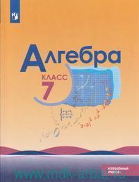 Алгебра : 7-й класс : учебник для общеобразовательных организаций : углубленный уровень