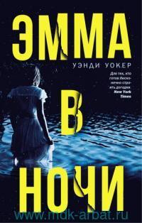 Эмма в ночи : роман