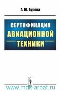 Сертификация авиационной техники : учебное пособие
