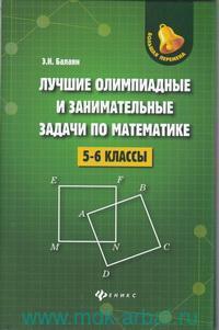 Лучшие олимпиадные и занимательные задачи по математике : 5-6-й классы