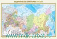 Физическая карта России : M 1:7 000 000. Федеративное устройство России : M 1:7 000 000