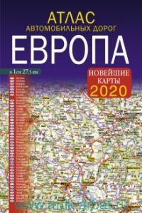 Атлас автомобильных дорог. Европа : М 1:2 750 000 : новейшие карты 2020