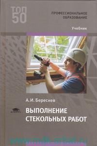 Выполнение стекольных работ : учебник для студентов учреждений среднего профессионального образования