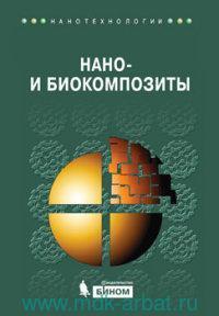 Нано- и биокомпозиты