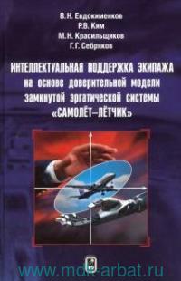 Интеллектуальная поддержка экипажа на основе доверительной модели замкнутой эргатической системы «самолет-летчик»