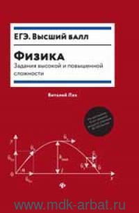 Физика : задания высокой и повышенной сложности