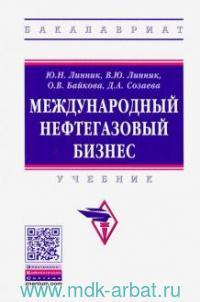 Международный нефтегазовый бизнес : учебник