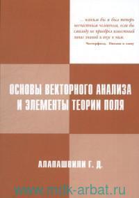Основы векторного анализа и элементы теории поля