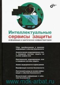 Интеллектуальные сервисы защиты информации в критических инфрастуктурах
