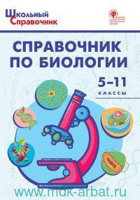 Справочник по биологии : 5-11-й классы (соответствует ФГОС)