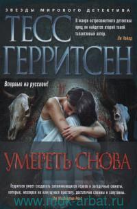 Умереть снова : роман