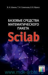 Базовые средства математического пакета Scilab : учебник