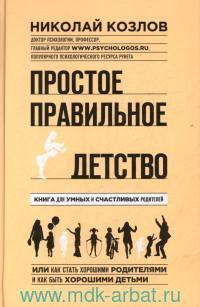 Простое правильное детство : книга для умных и счастливых родителей