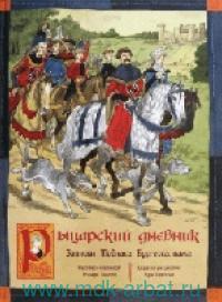 Рыцарский дневник. Записки Тобиаса Бургесса, пажа