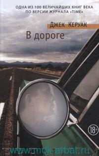 В дороге : роман