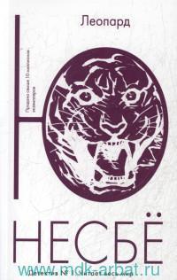 Леопард : роман