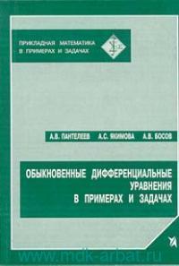 Обыкновенные дифференциальные уравнения в примерах и задачах : учебное пособие