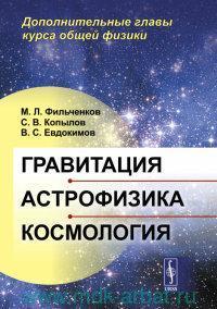 Гравитация, астрофизика, космология : дополнительные главы курса общей физики : учебное пособие